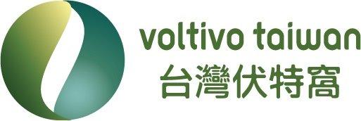 台灣伏特窩 Voltivo Taiwan Co.